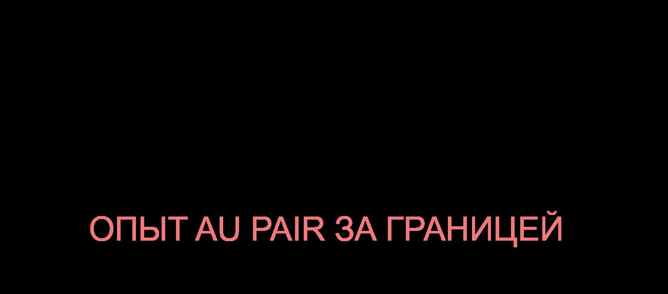 AuPair.ru